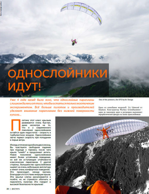 http://altair-aero.ru/FreeAero/2017/Light/4.png