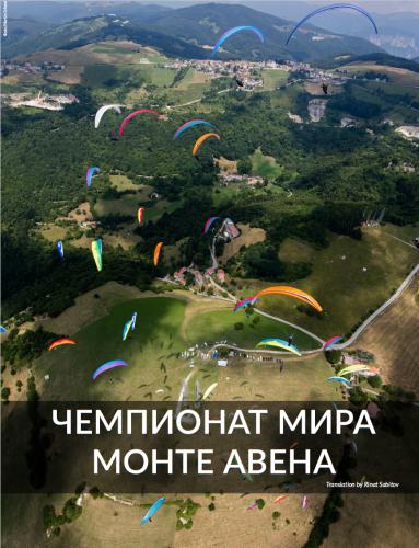 http://altair-aero.ru/FreeAero/2017/Parenie/3.png