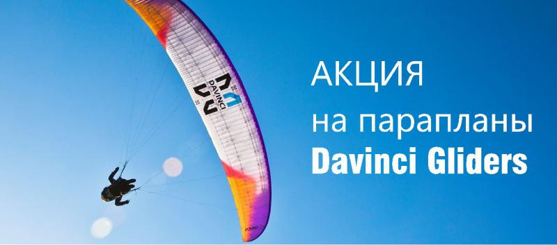 http://altair-aero.ru/Materials/Davinci/mini_shop-slide-128_kopija.jpg