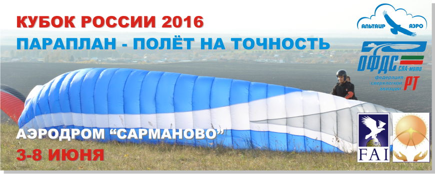http://altair-aero.ru/images/kubok_rossii.png