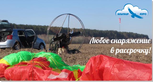 http://altair-aero.ru/rassrochka_umenshen.png