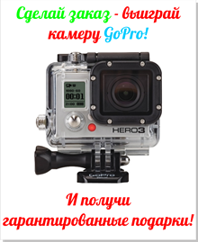 http://altair-aero.ru/rozygrysh_gopro-umenshen.png
