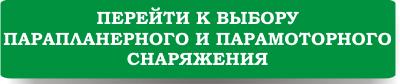 http://altair-aero.ru/vybor_snarjazhenija.png